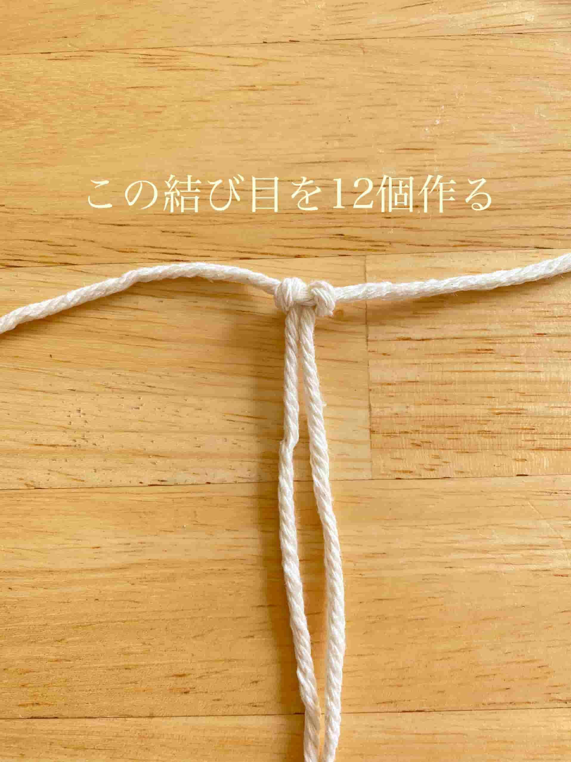 簡単!結ぶだけのマクラメジャーの作り方