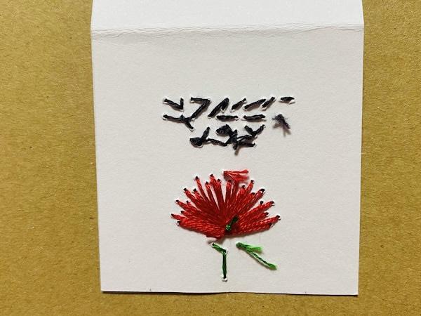 母の日に!カーネーションのお花の紙刺繍の作り方