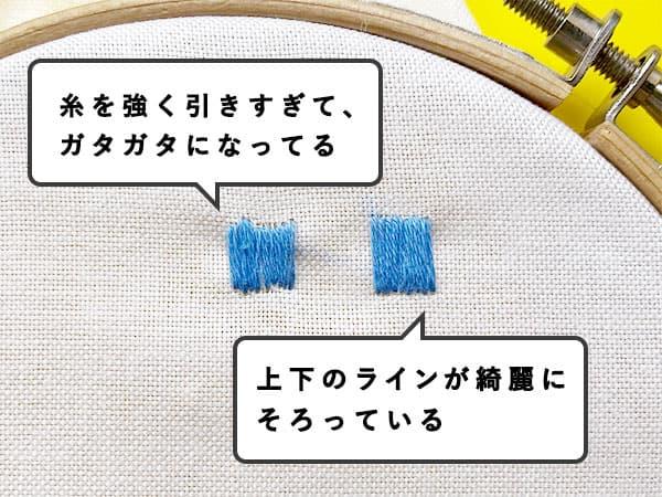 サテンステッチの糸の引き具合