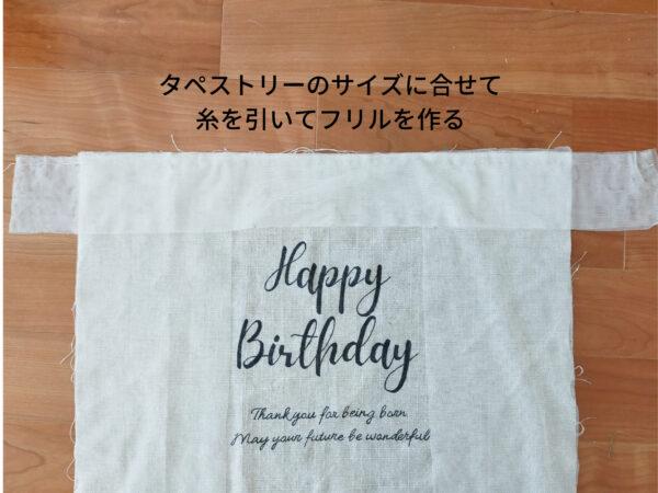 お誕生日をオシャレに彩るバースデータペストリーの作り方