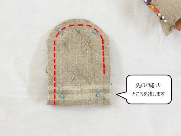 小さなハギレで作るミニミニケースの作り方
