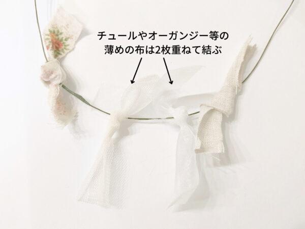 はぎれで簡単!フワフワ布かんむりの作り方