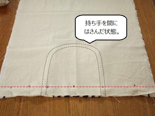 キッチンタオルをリメイク!裏地付き巾着バッグの作り方