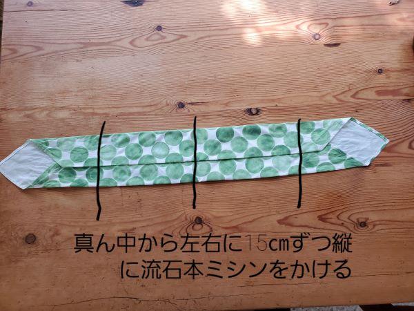 大判ハンカチを使用したワンちゃん用クールスヌードの作り方